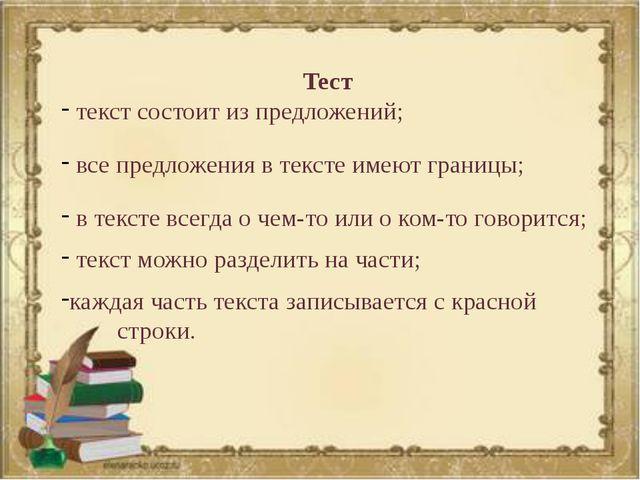 Тест текст состоит из предложений; все предложения в тексте имеют границы; в...