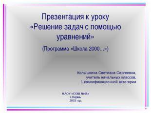 Презентация к уроку «Решение задач с помощью уравнений» (Программа «Школа 200
