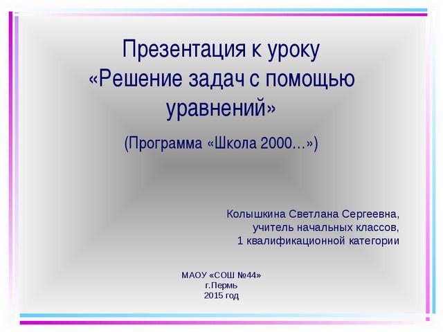 Презентация к уроку «Решение задач с помощью уравнений» (Программа «Школа 200...