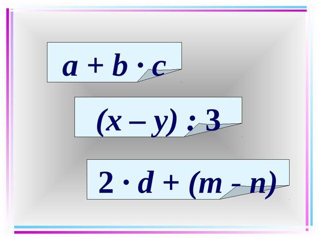 a + b ∙ c (x – y) : 3 2 ∙ d + (m - n)