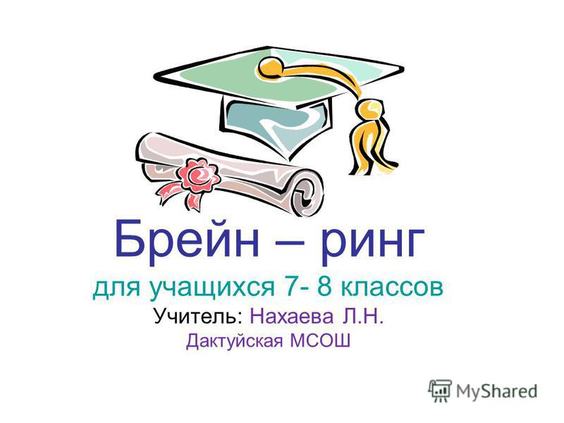 http://images.myshared.ru/19/1198847/slide_1.jpg
