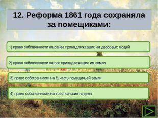 3) право собственности на ½ часть помещичьей земли 1) право собственности на