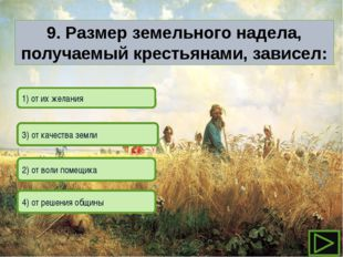 3) от качества земли 1) от их желания  2) от воли помещика 4) от решения об