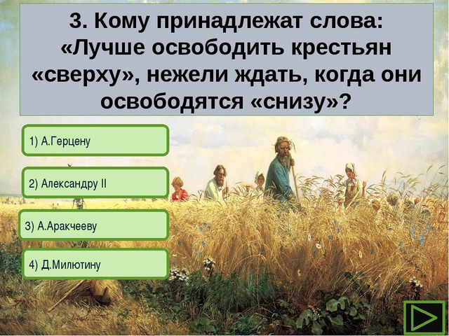 2) Александру II   1) А.Герцену    3) А.Аракчееву    4) Д.Милютину 3...