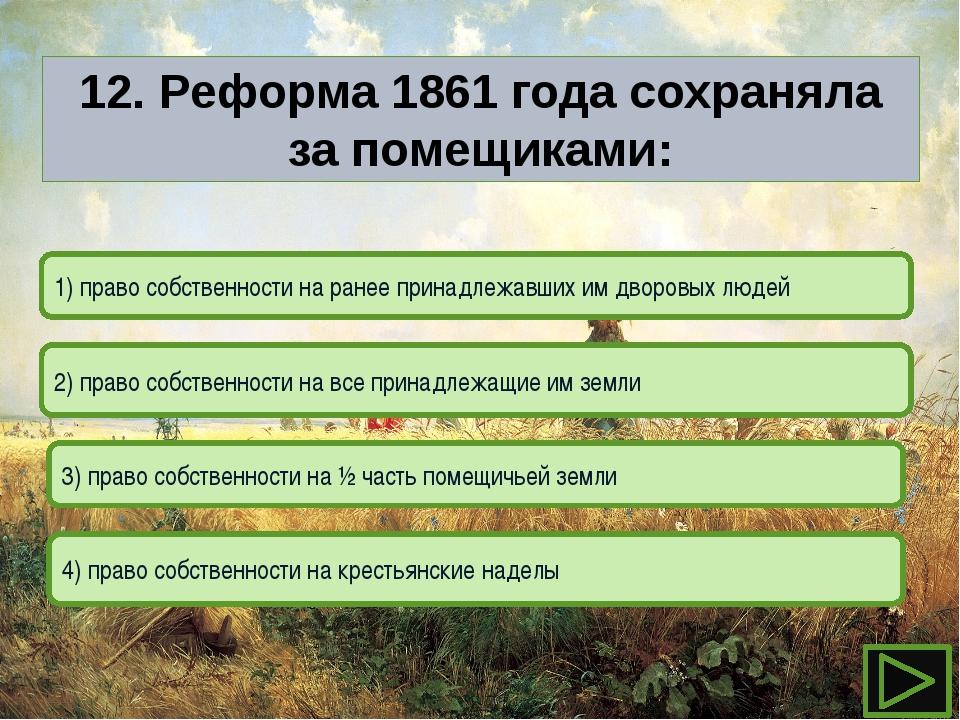 3) право собственности на ½ часть помещичьей земли 1) право собственности на...