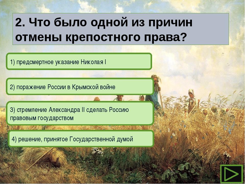1) предсмертное указание Николая I 2) поражение России в Крымской войне 3)...