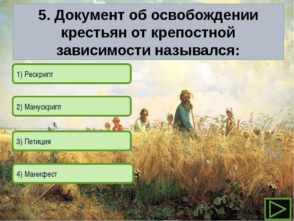 4) Манифест 1) Рескрипт 2) Манускрипт 3) Петиция 5. Документ об освобожден...