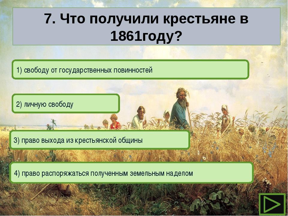 2) личную свободу 1) свободу от государственных повинностей 3) право выхода...