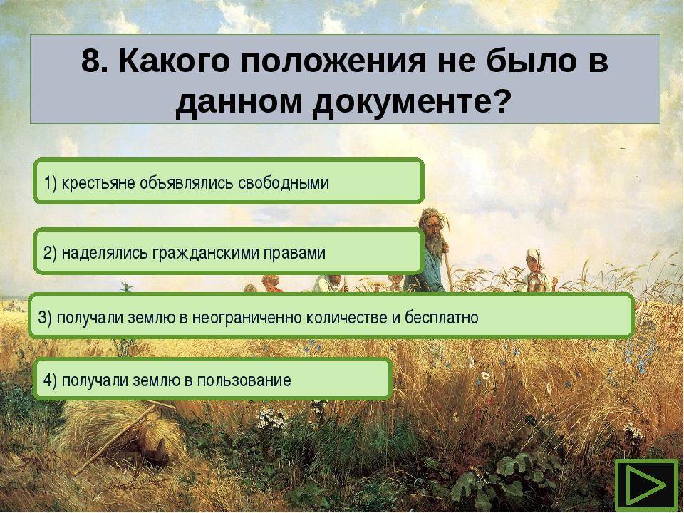 3) получали землю в неограниченно количестве и бесплатно 1) крестьяне объявл...