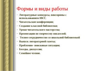 Формы и виды работы Литературные конкурсы, викторины с использованием ИКТ; Чи
