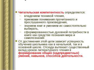 Читательская компетентность определяется: владением техникой чтения, приемам