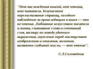 """""""Нет наслаждения книгой, нет чтения, нет читателя. Безучастное перелистывание"""