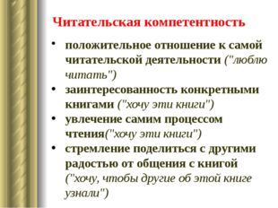 """положительное отношение к самой читательской деятельности (""""люблю читать"""") за"""