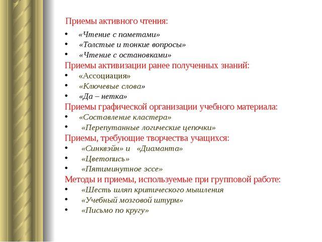 Приемы активного чтения: «Чтение с пометами» «Толстые и тонкие вопросы» «Чте...