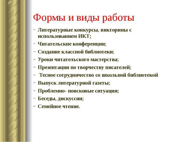 Формы и виды работы Литературные конкурсы, викторины с использованием ИКТ; Чи...