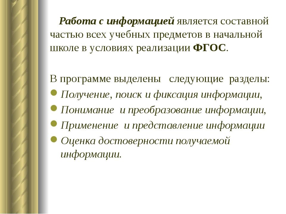 Работа с информацией является составной частью всех учебных предметов в нача...