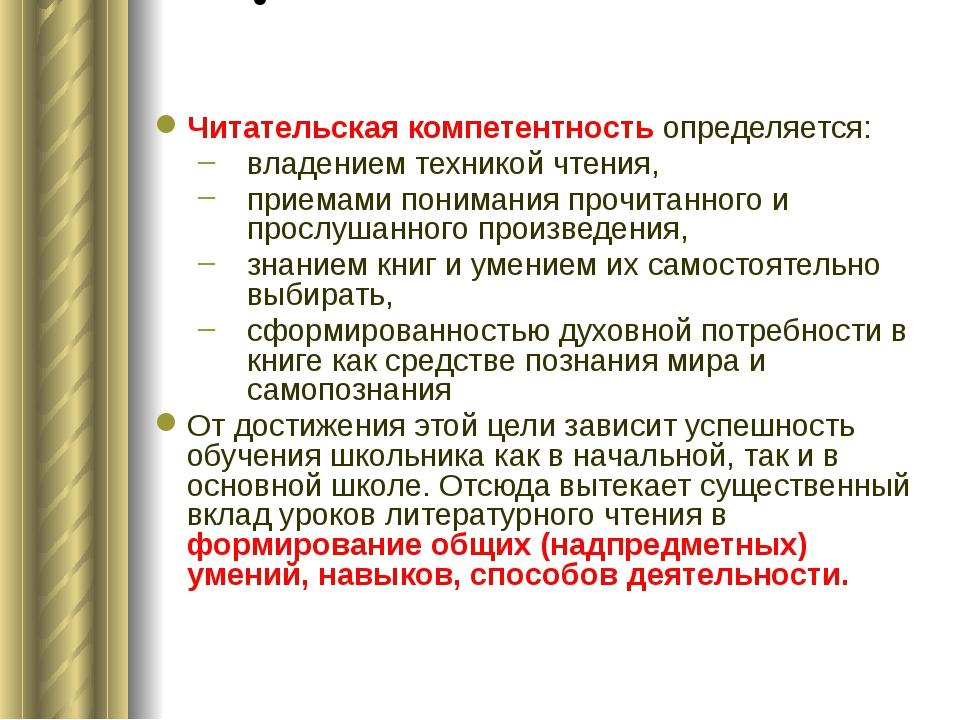 Читательская компетентность определяется: владением техникой чтения, приемам...