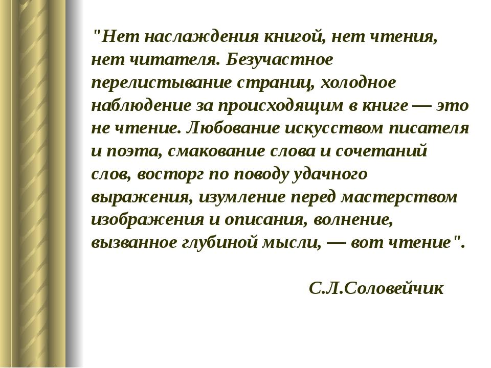 """""""Нет наслаждения книгой, нет чтения, нет читателя. Безучастное перелистывание..."""