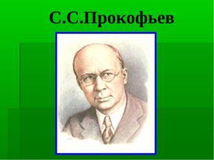 С.С.Прокофьев