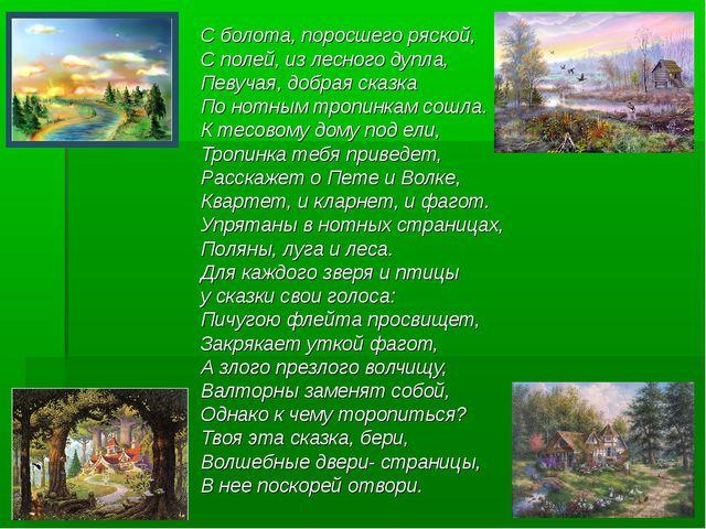 С болота, поросшего ряской, С полей, из лесного дупла, Певучая, добрая сказк...