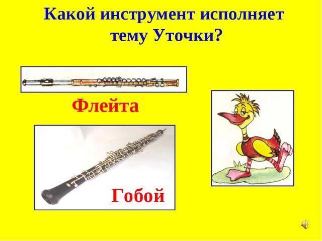 Флейта Какой инструмент исполняет тему Уточки? Гобой