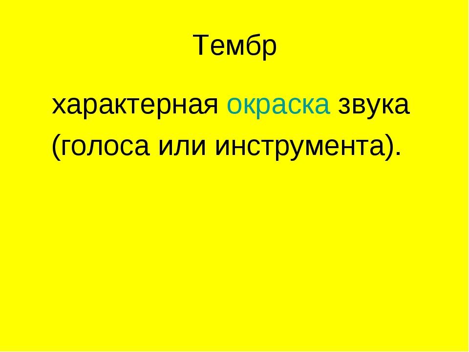 Тембр характернаяокрасказвука (голоса или инструмента).