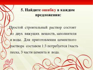 КРОССВОРД «Инструменты для штукатурных работ» 1 1 2 3 4 5 6 7 8