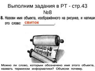 Выполним задания в РТ - стр.43 №8 свиток