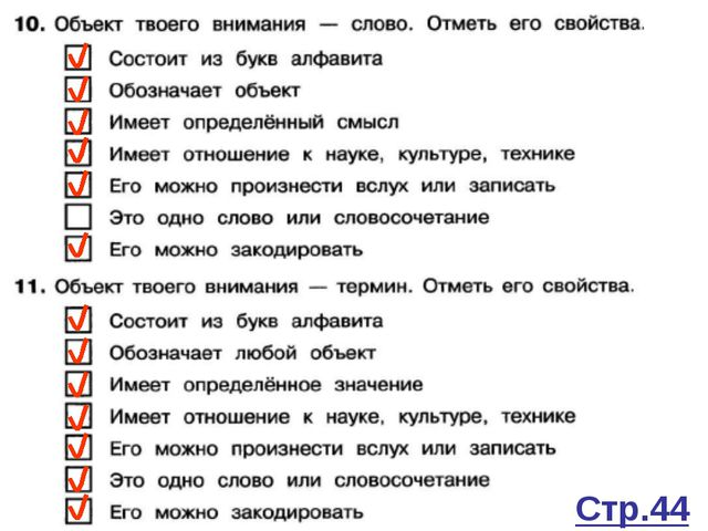 Стр.44