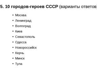 Москва Ленинград Волгоград Киев Севастополь Одесса Новороссийск Керчь Минск Т