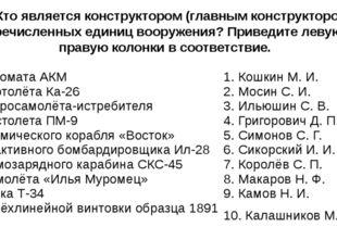3. Кто является конструктором (главным конструктором) перечисленных единиц во