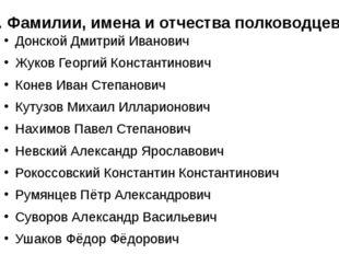1. Фамилии, имена и отчества полководцев: Донской Дмитрий Иванович Жуков Геор