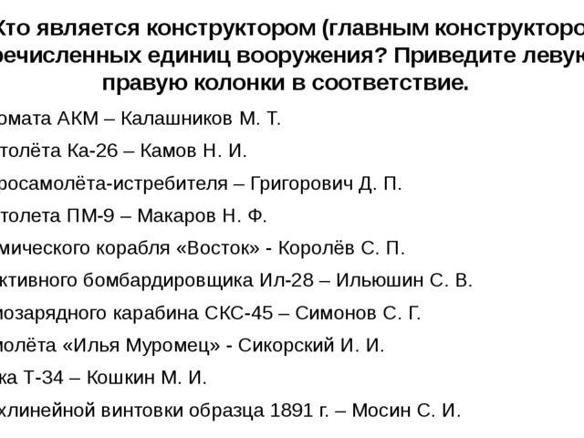 3. Кто является конструктором (главным конструктором) перечисленных единиц во...
