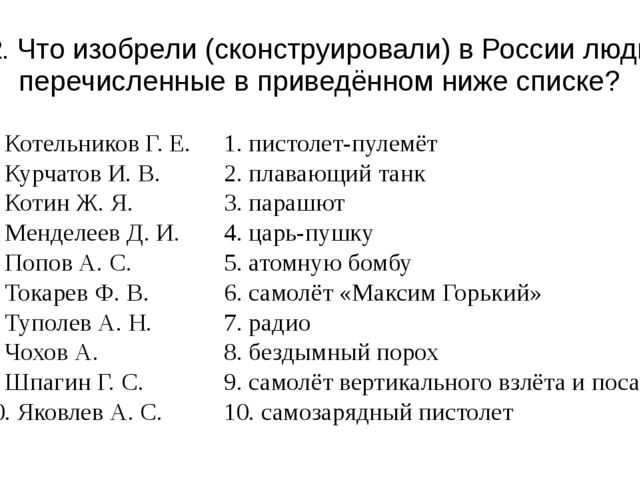 2. Что изобрели (сконструировали) в России люди, перечисленные в приведённом...