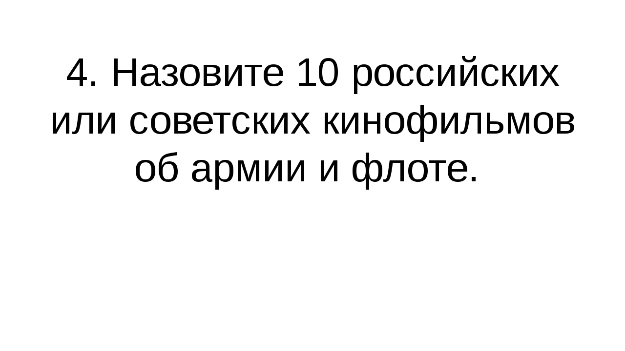 4. Назовите 10 российских или советских кинофильмов об армии и флоте.