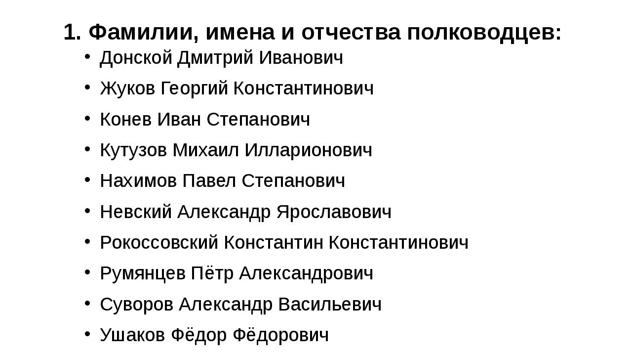 1. Фамилии, имена и отчества полководцев: Донской Дмитрий Иванович Жуков Геор...