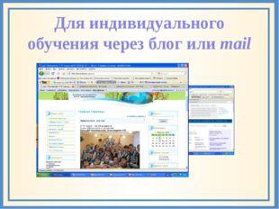 Для индивидуального обучения через блог или mail