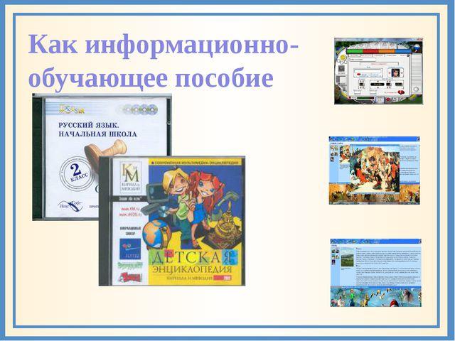 Как информационно-обучающее пособие