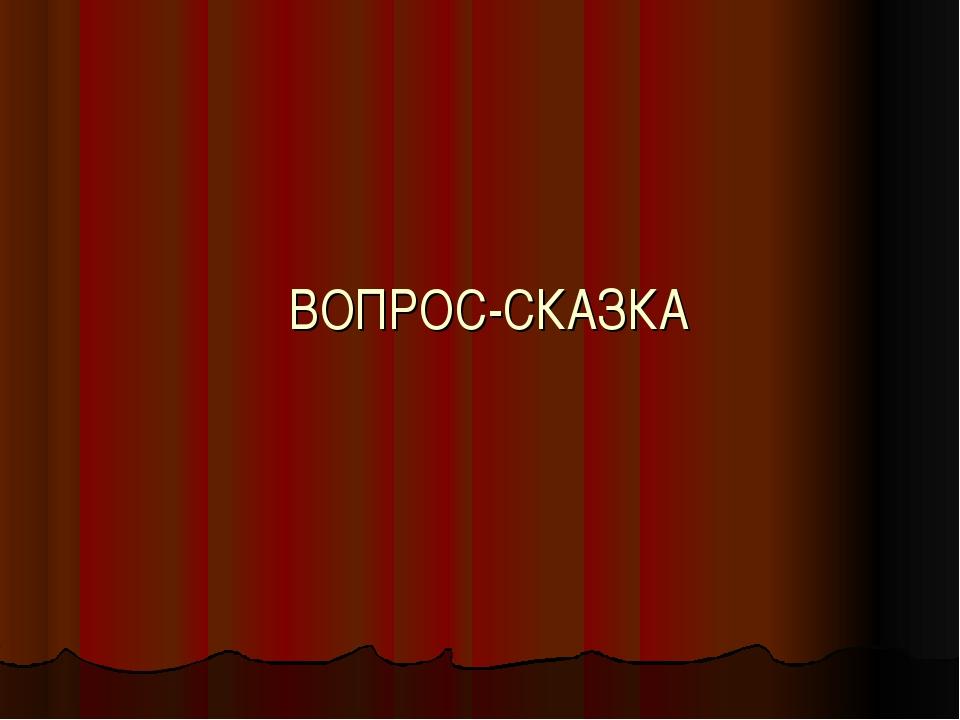 ВОПРОС-СКАЗКА