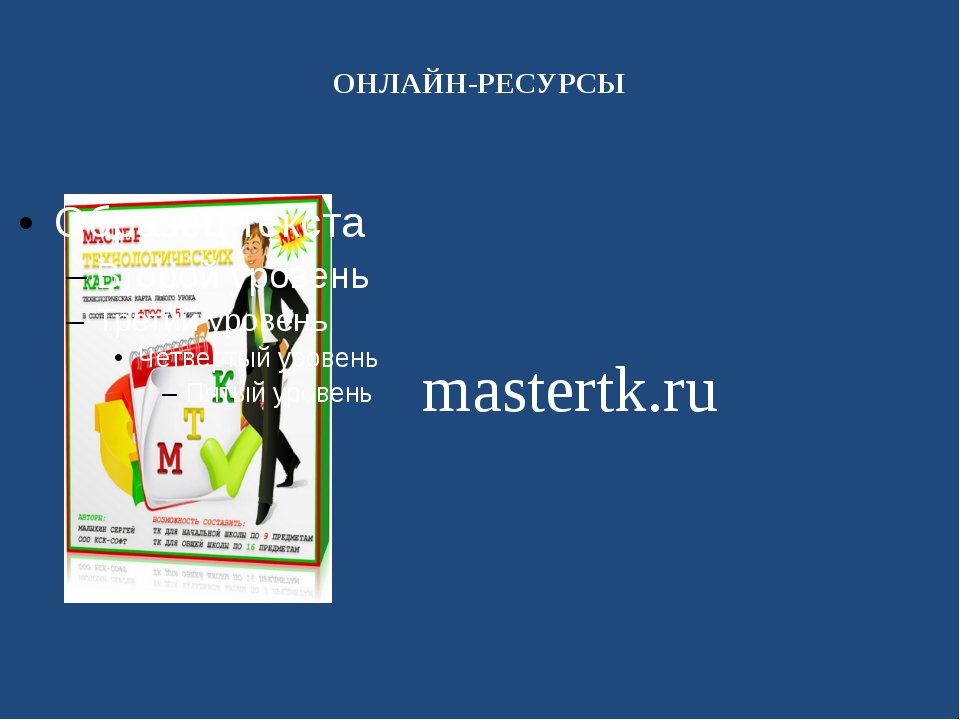 ОНЛАЙН-РЕСУРСЫ mastertk.ru