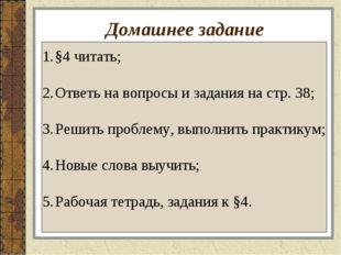 Домашнее задание §4 читать; Ответь на вопросы и задания на стр. 38; Решить пр