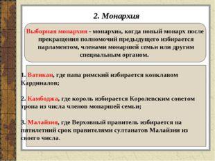 2. Монархия Выборная монархия- монархия, когда новый монарх после прекращени