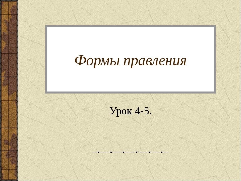 Формы правления Урок 4-5.