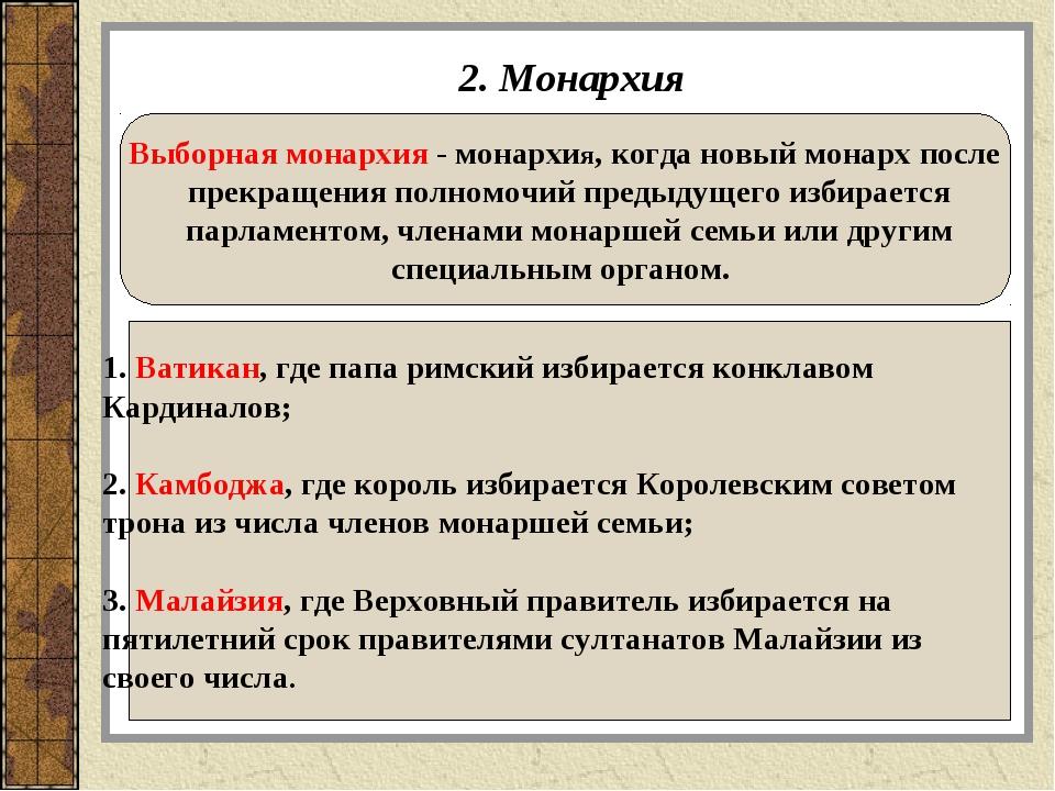2. Монархия Выборная монархия- монархия, когда новый монарх после прекращени...