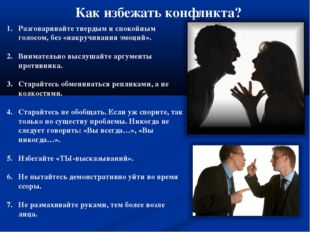 Как избежать конфликта? Разговаривайте твердым и спокойным голосом, без «накр
