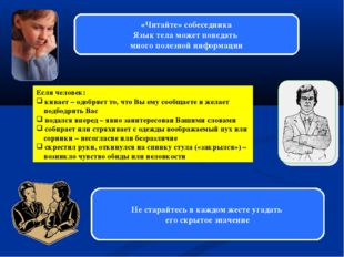 «Читайте» собеседника Язык тела может поведать много полезной информации Если