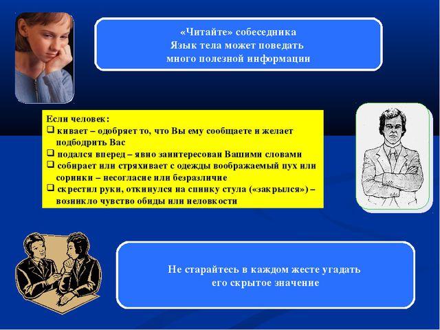 «Читайте» собеседника Язык тела может поведать много полезной информации Если...