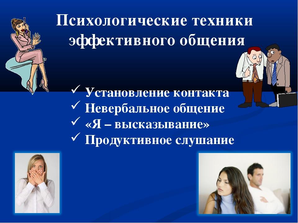 Психологические техники эффективного общения Установление контакта Невербальн...