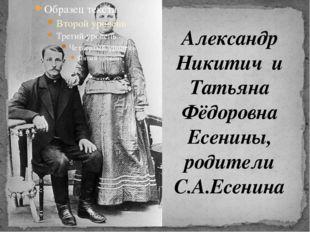 Александр Никитич и Татьяна Фёдоровна Есенины, родители С.А.Есенина