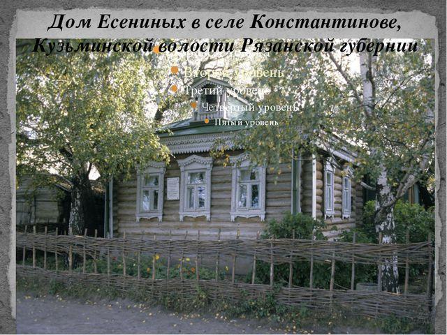 Дом Есениных в селе Константинове, Кузьминской волости Рязанской губернии